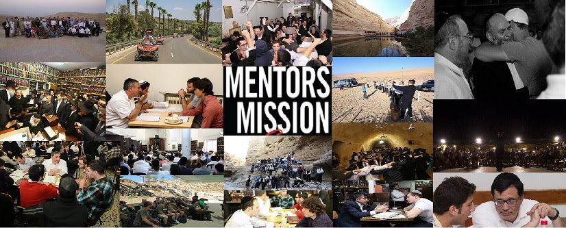 Mentors Mission to Israel : July 3, 2018-July 9, 2018