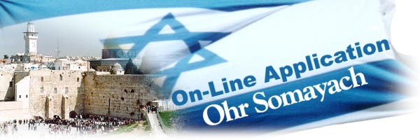 On-Line Application Ohr Somayach